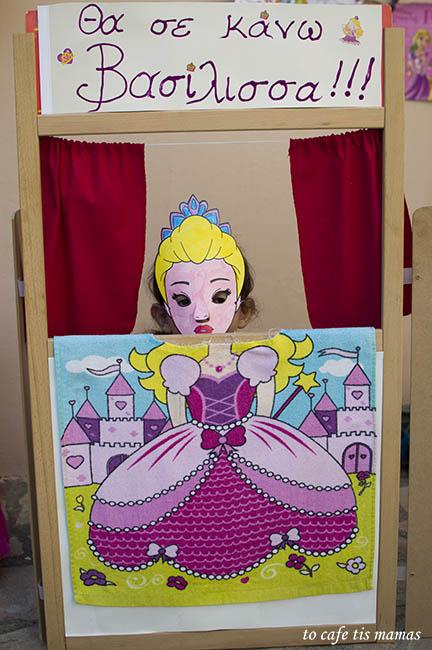 Πριγκίπισσα photo booth.