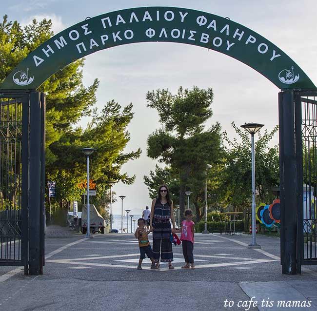Πάρκο Φλοίσβος.