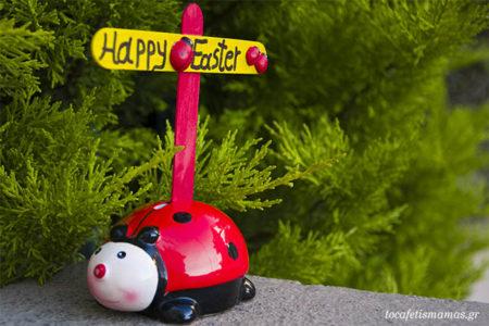 Γιορτή Πάσχα-λίτσα.